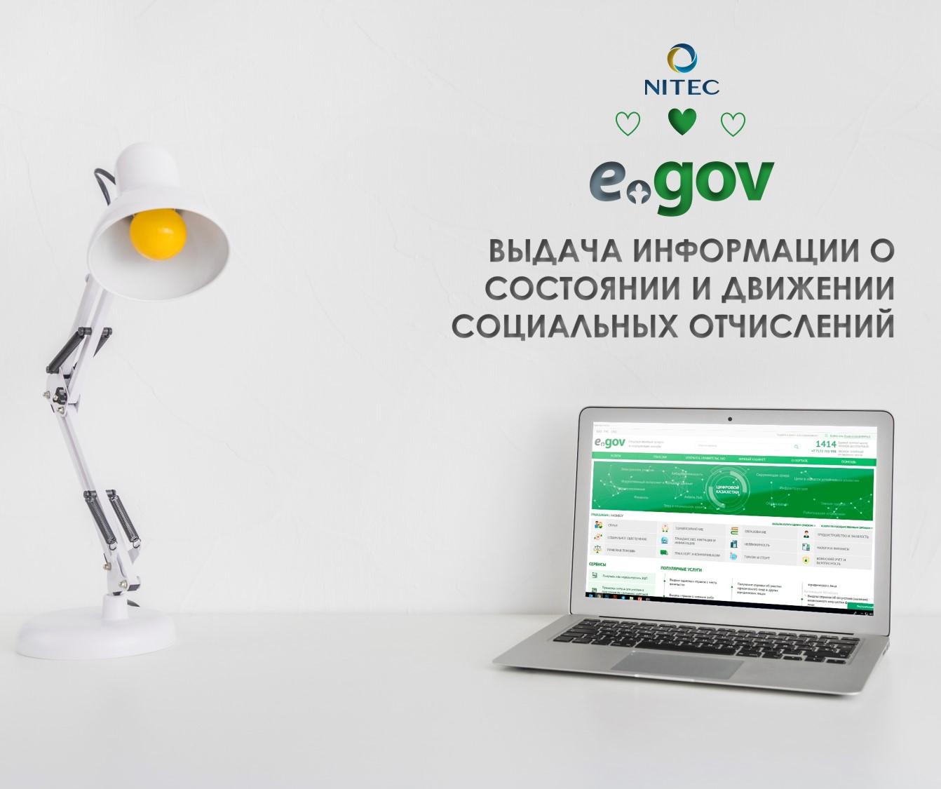 Выдача участнику системы обязательного социального страхования информации о состоянии и движении социальных отчислений