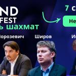 Второй фестиваль Grand Chess Fest в Петербурге уже 7 сентября!