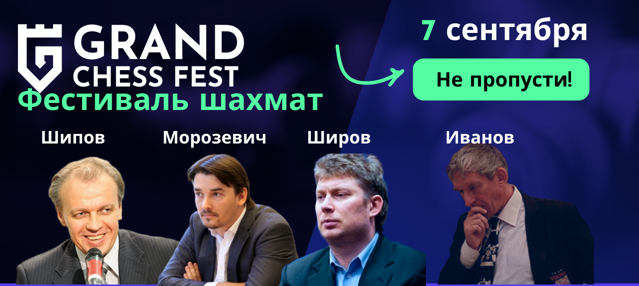 Информационное партнерство Businessmir.kz и Grand Chess Fest