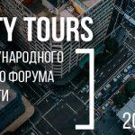 Рекордное количество Property Tours состоится в рамках форума PROESTATE-2019