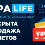 Легендарная конференция CPA Life впервые в Москве!