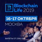 16-17 октября форум Blockchain Life в Москве собирает 6000 участников и топ компании отрасли