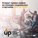 SAP UP: стартовал прием заявок на конкурс социальных проектов с призовым фондом в 1 200 000 российских рублей